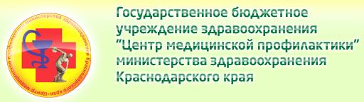 Сайт ГБУЗ